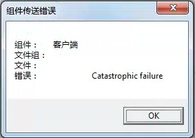 kingdee-catastrophic-failure