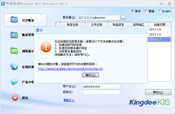 kingdee-failure-login-2